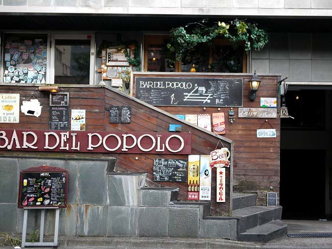 バールデルポポロ 赤坂すずふり本店