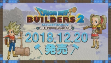 DQB2-Release-Date-Bonuses-Init_000-600x338.jpg