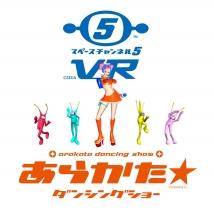 Space-Channel-5-VR-Arakata-Dancing-Show_2018_02-09-18_003.jpg