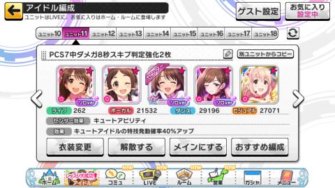 pcs_uduki2