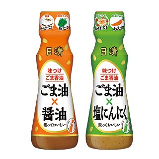 日清味つけごま香油 ごま油×醤油/ごま油×塩にんにく