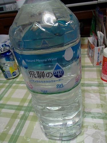 水も貰いました