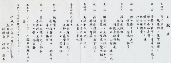 びえい献立 (2)