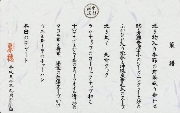 麗穂献立 (2)