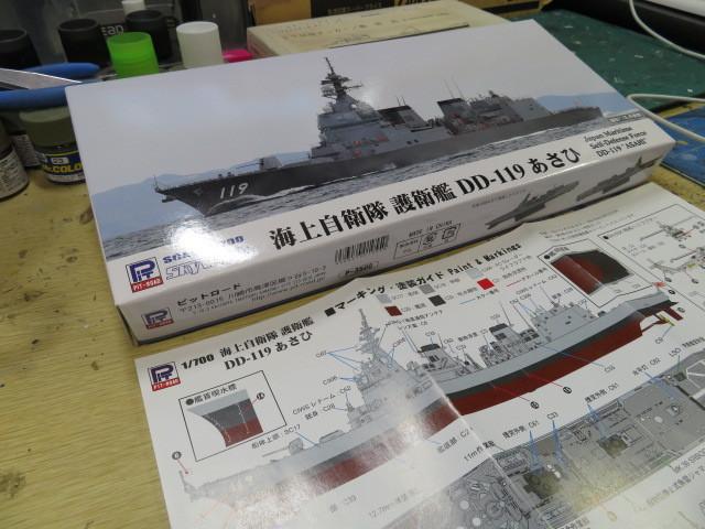 DD119 あさひ 購入