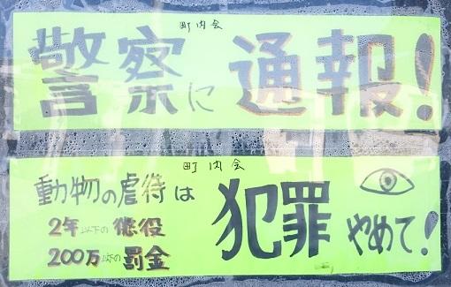 事件現場付近に町内会が設置した貼り紙。