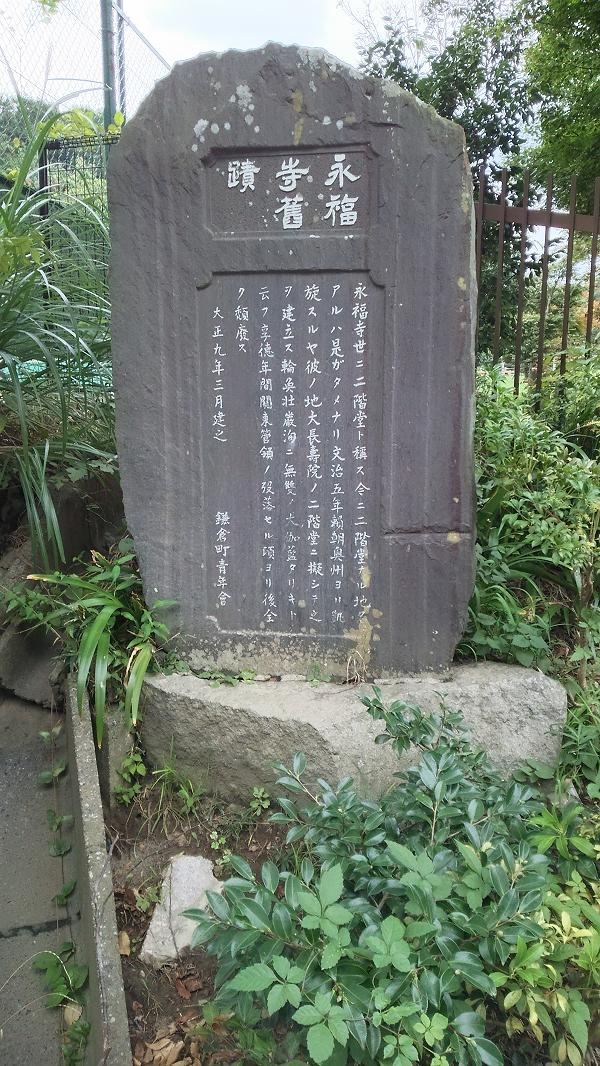 永福寺石碑