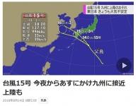 2018台風15号