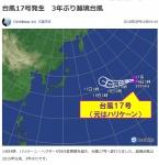 台風17号越境台風