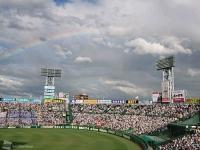 甲子園の虹