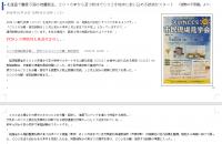 CCS人工地震