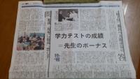 大阪 学力テスト