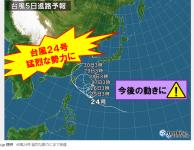 台風24号 日本予想