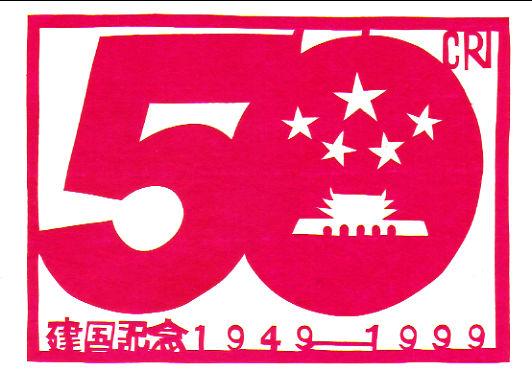 1999年 中国国際放送 1949-1999 建国50周年 切り絵