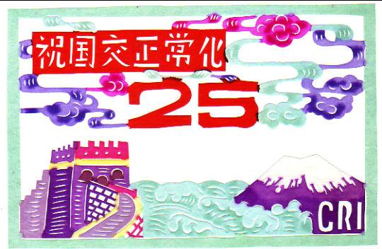 1997年 中国国際放送 日中国交25年記念 切り絵