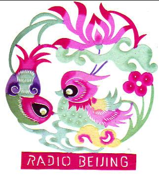 RADIO BEIJING(北京放送)の切り絵 酉