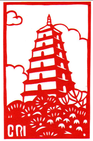 CRI 中国国際放送の切り絵 西安 大雁塔