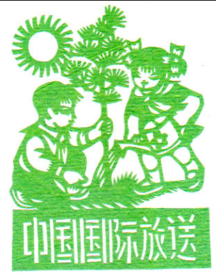 CRI China Radio International 中国国際放送の切り絵