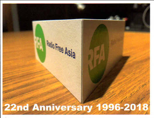 Radio Free Asia(自由アジア放送)のQSLカード(受信確認証)
