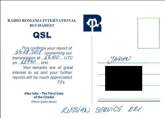 2018年8月14日 ロシア語放送受信 Radio Romania International(ルーマニア)のQSLカード(受信確認証)