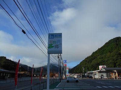 18_オール鳥取コンテスト道の駅