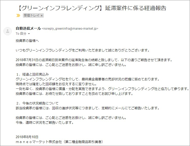 グリーンインフラレンディング_JCサービスから発表が何も無いことに失望1