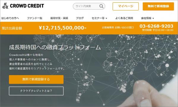クラウドクレジットホームページ