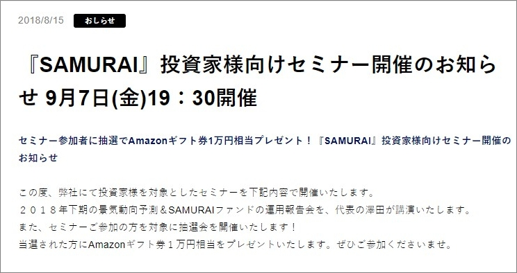 SAMURAIセミナー告知20180907