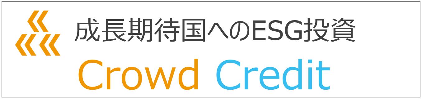 クラウドクレジット