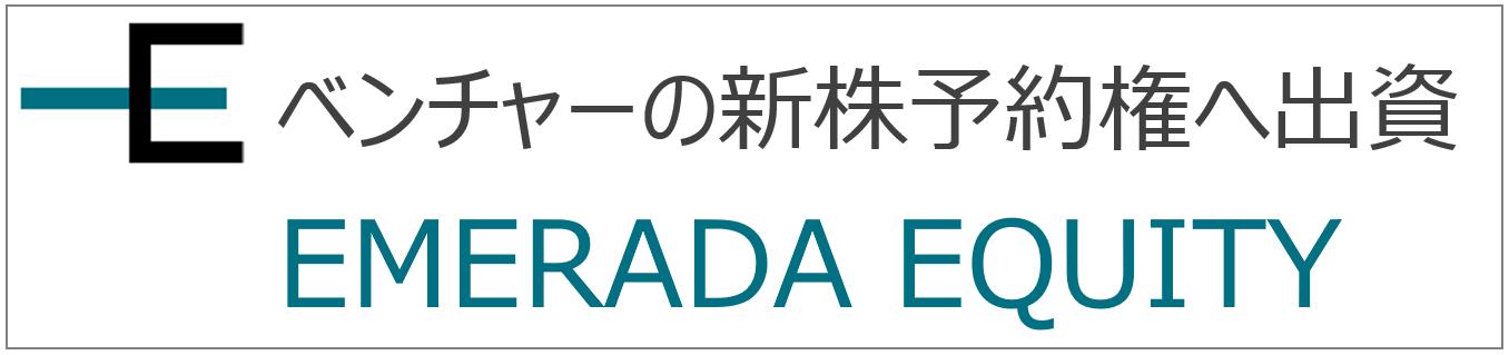 エメラダ_エクイティ