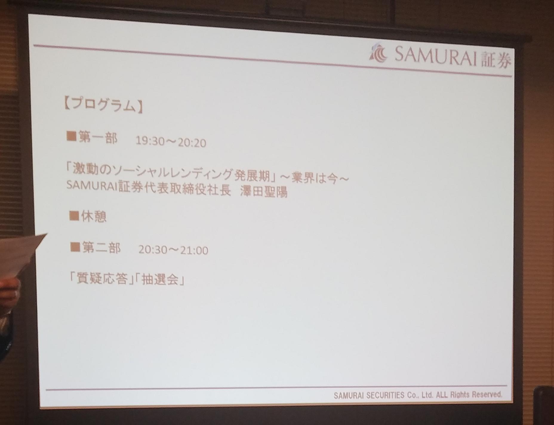02_SAMURAIセミナー参加報告