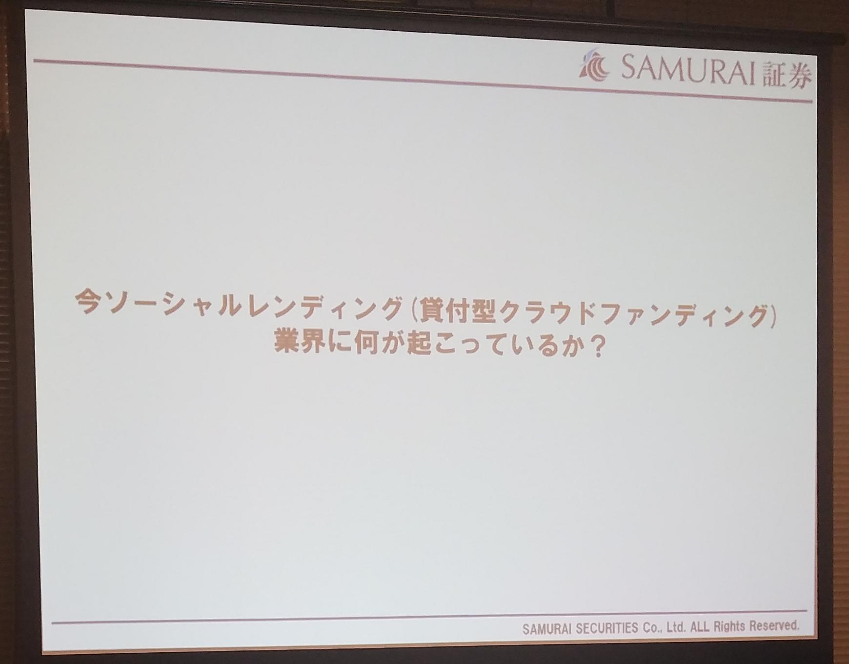 03_SAMURAIセミナー参加報告