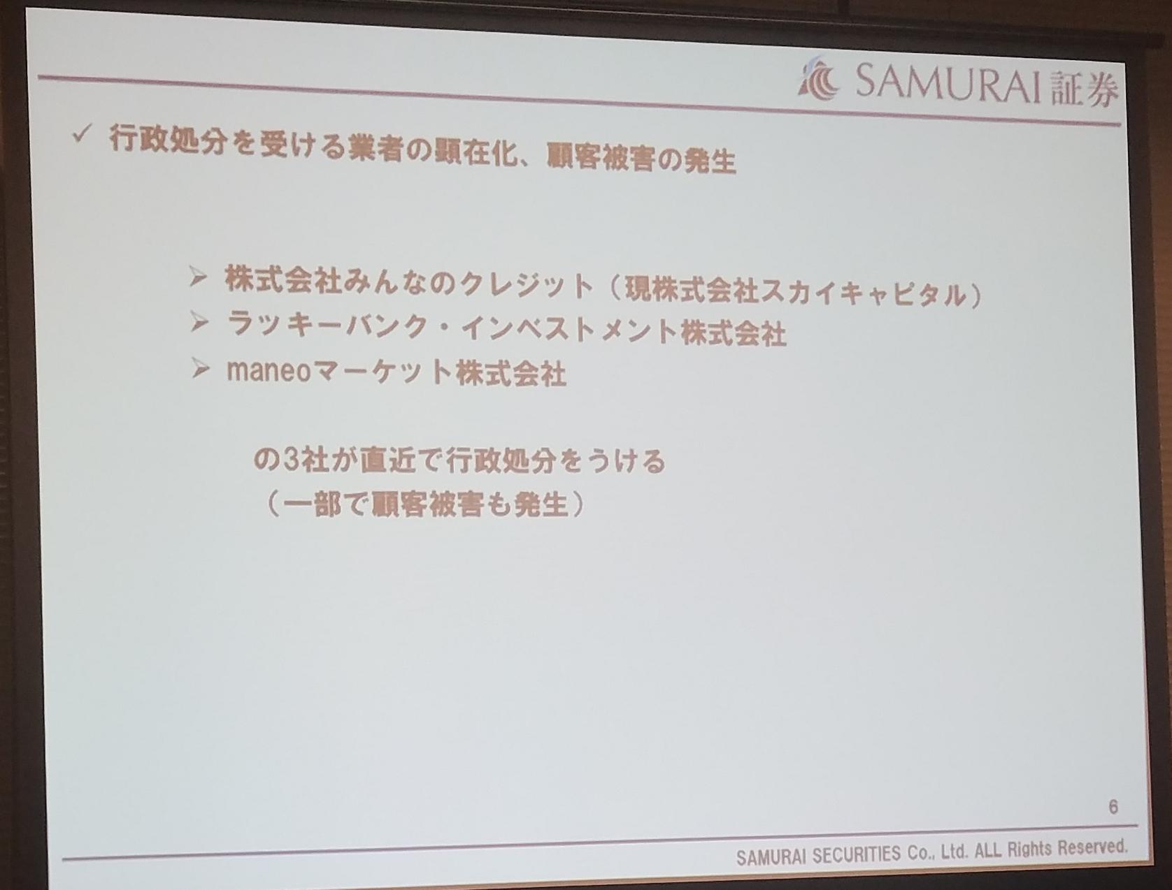 06_SAMURAIセミナー参加報告