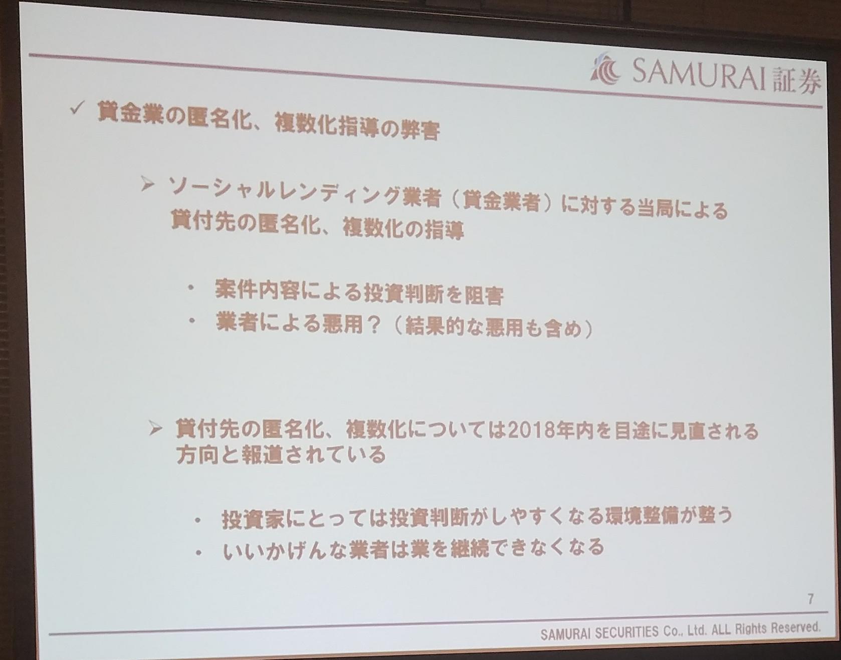 07_SAMURAIセミナー参加報告