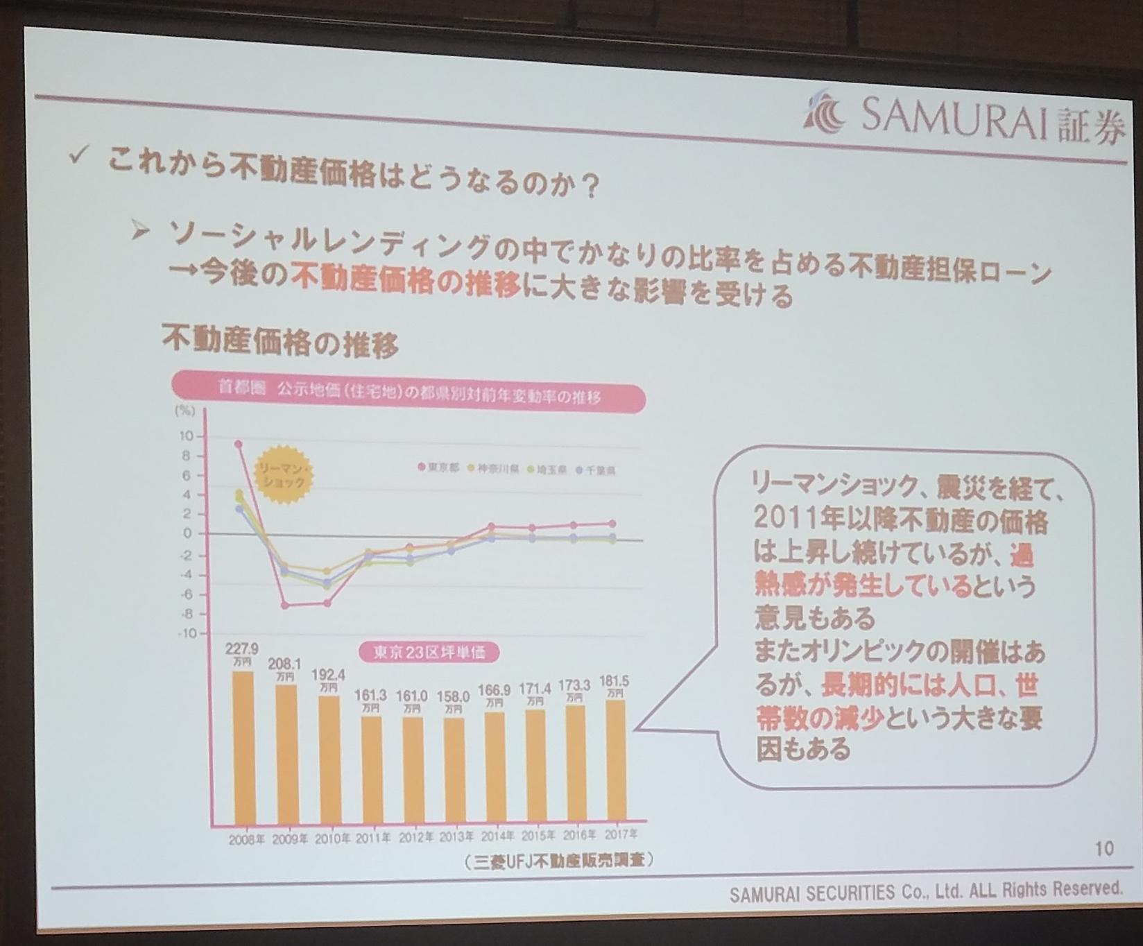 10_SAMURAIセミナー参加報告