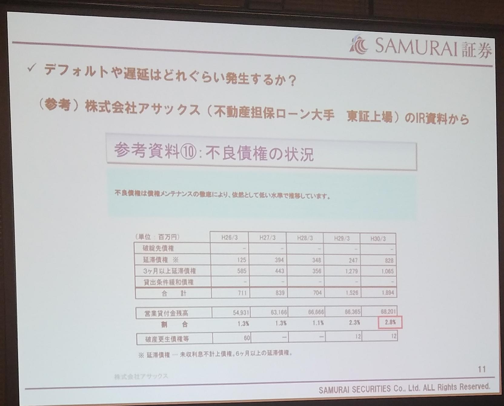 11_SAMURAIセミナー参加報告