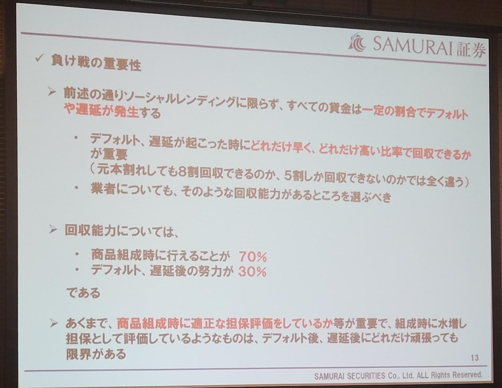 12_SAMURAIセミナー参加報告