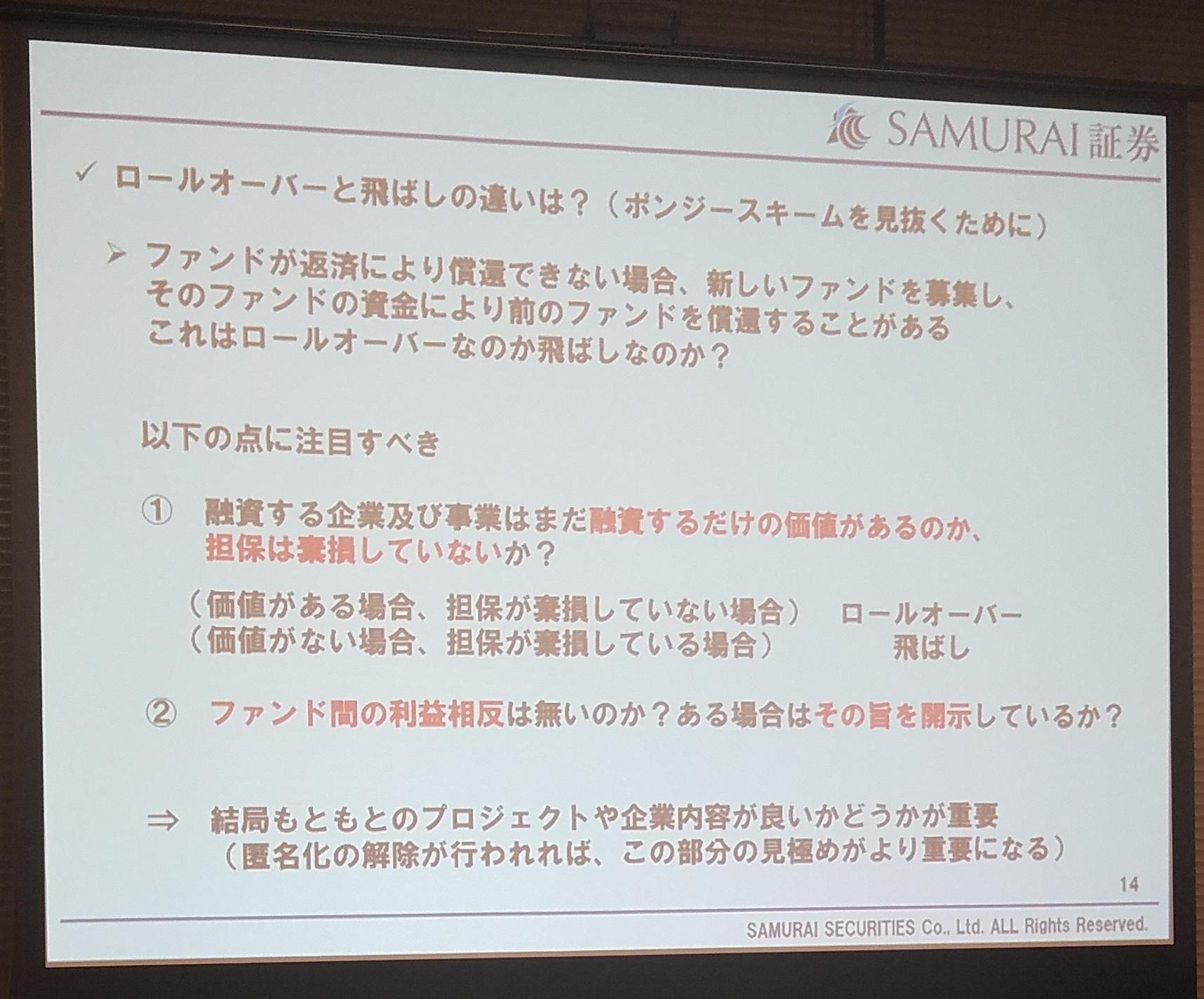 13_SAMURAIセミナー参加報告