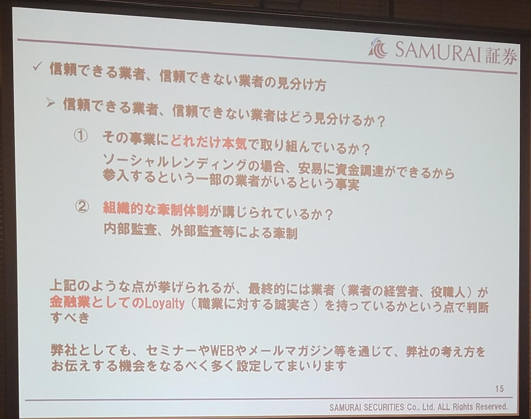 14_SAMURAIセミナー参加報告
