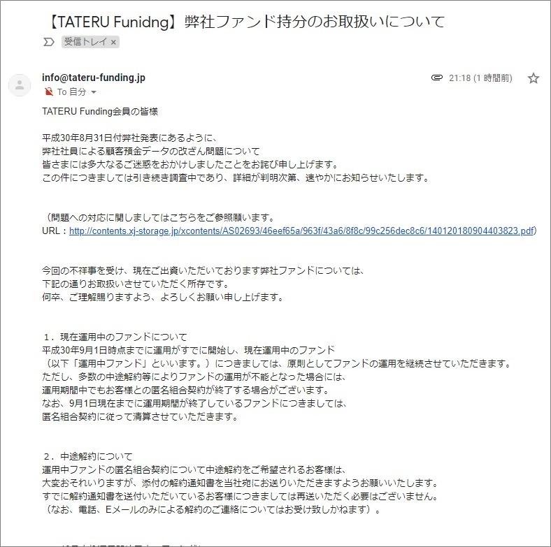 TATERU Fudingファンド運用、募集中止