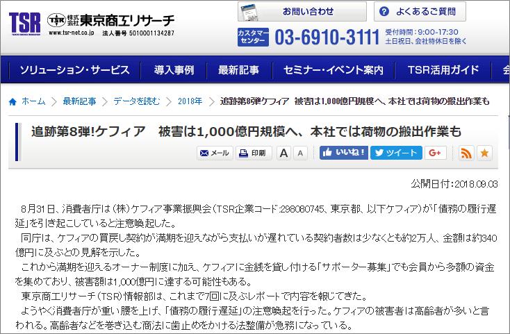 東京商工リサーチ_ケフィア 被害は1,000億円規模へ、本社では荷物の搬出作業も