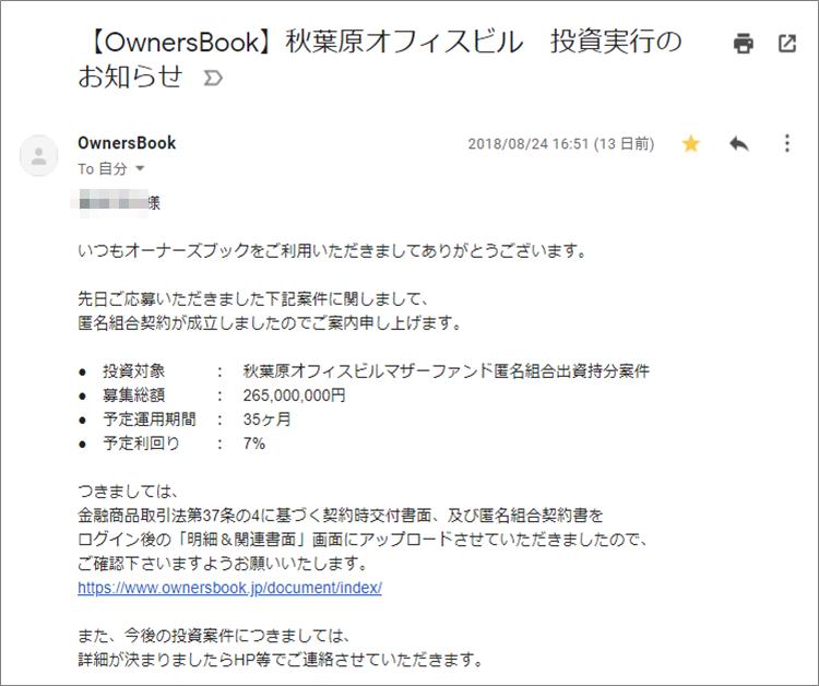 01_オーナーズブックエクティ型案件投資実行