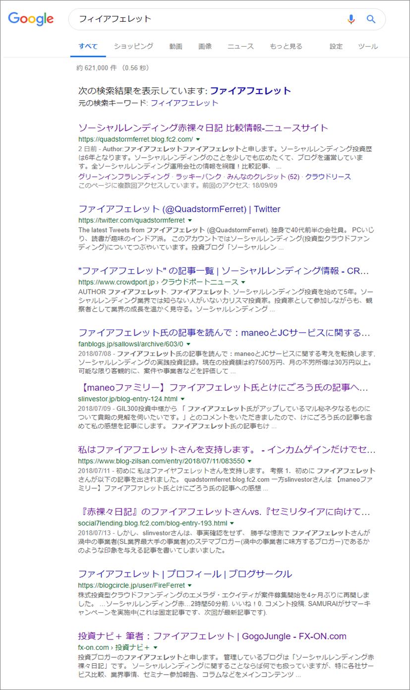 ファイアフェレットの検索結果