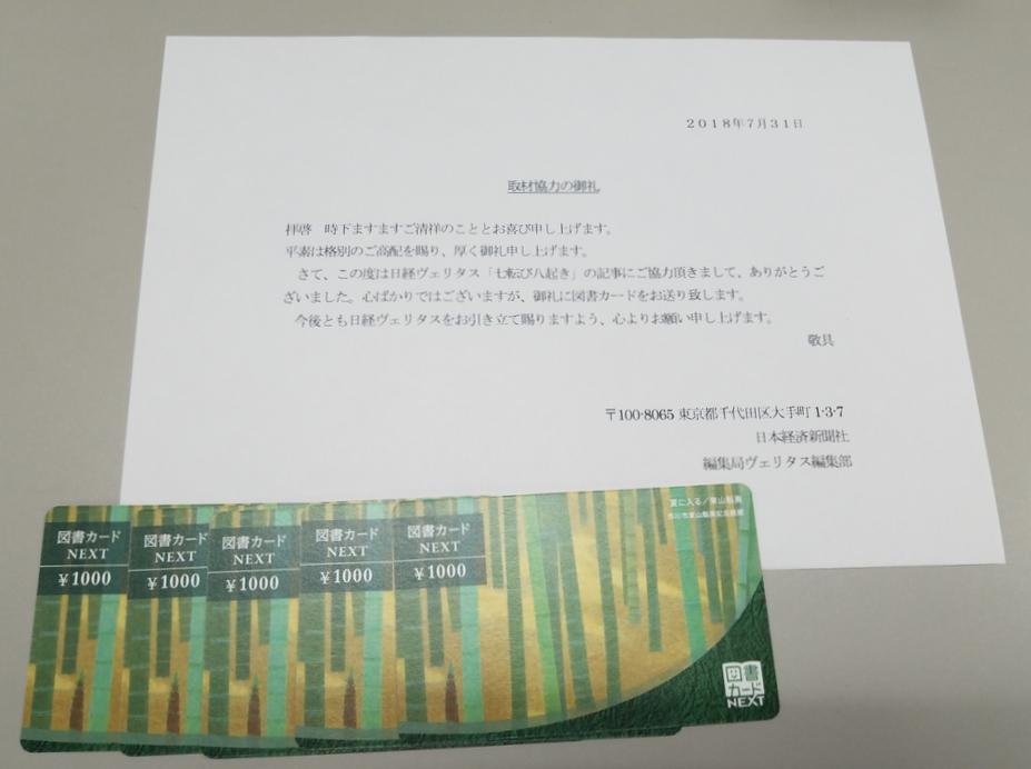 日経ヴェリタス取材お礼