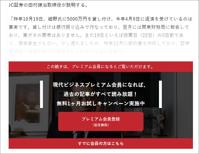大樹リスクマネジメント株式会社様の抗議により矢島義也氏、細野豪志の記事を削除しました