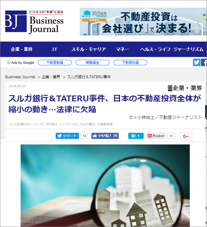 TATERU Funding_ビジネスジャーナル