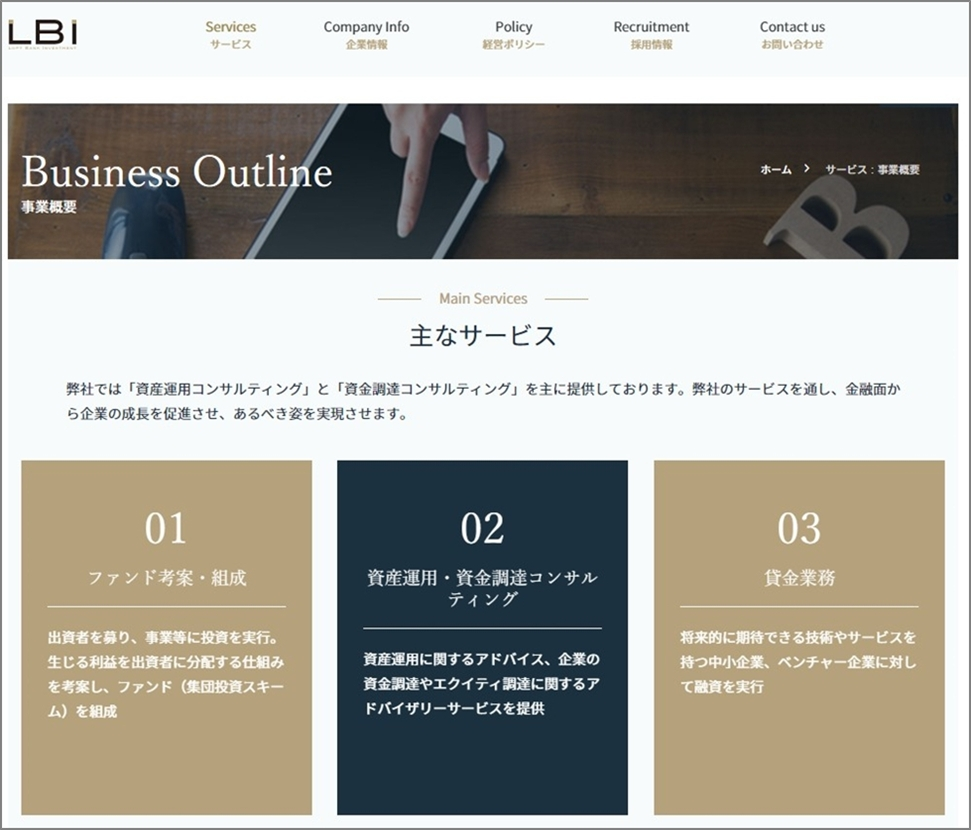 05_LBIの業務