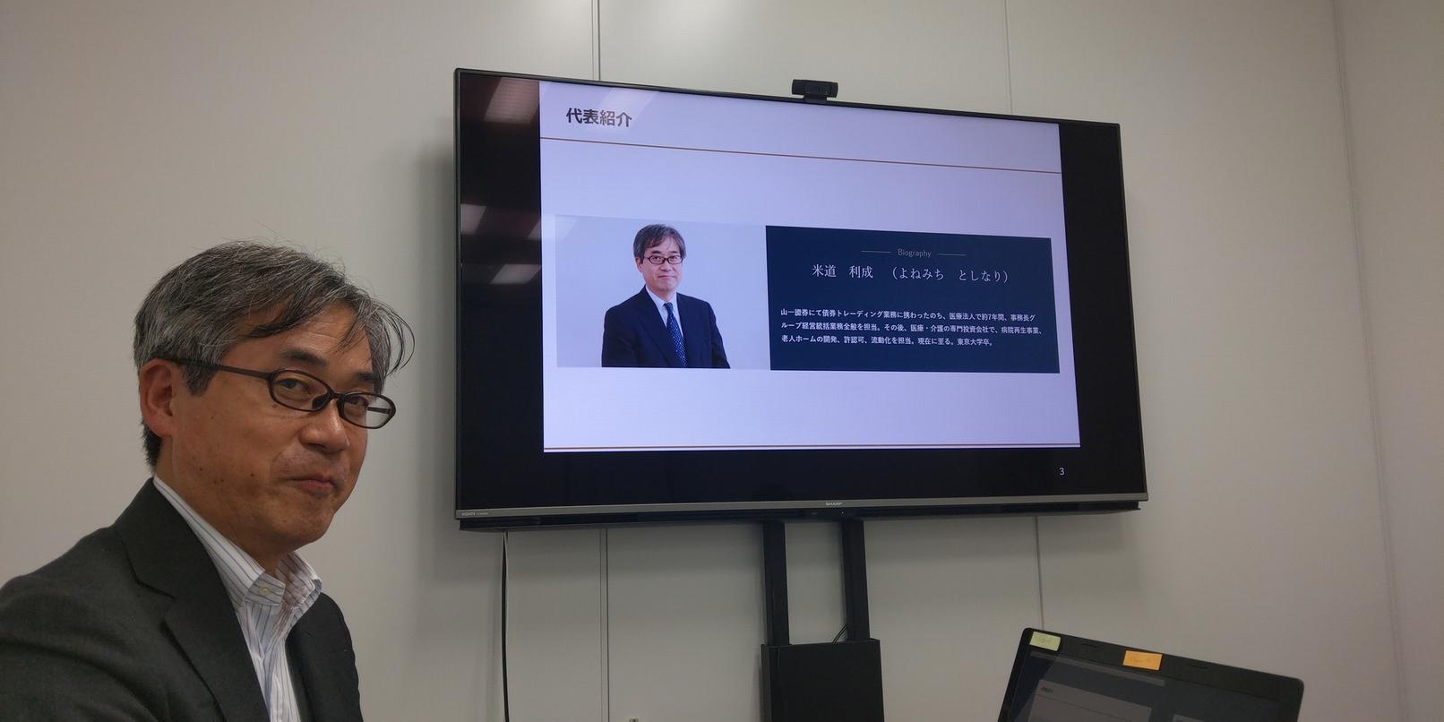05バンクネクスト米道利成氏