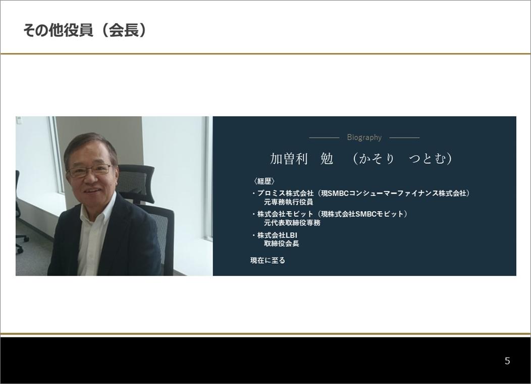 12_バンクネクスト_乗務加曽利勉氏