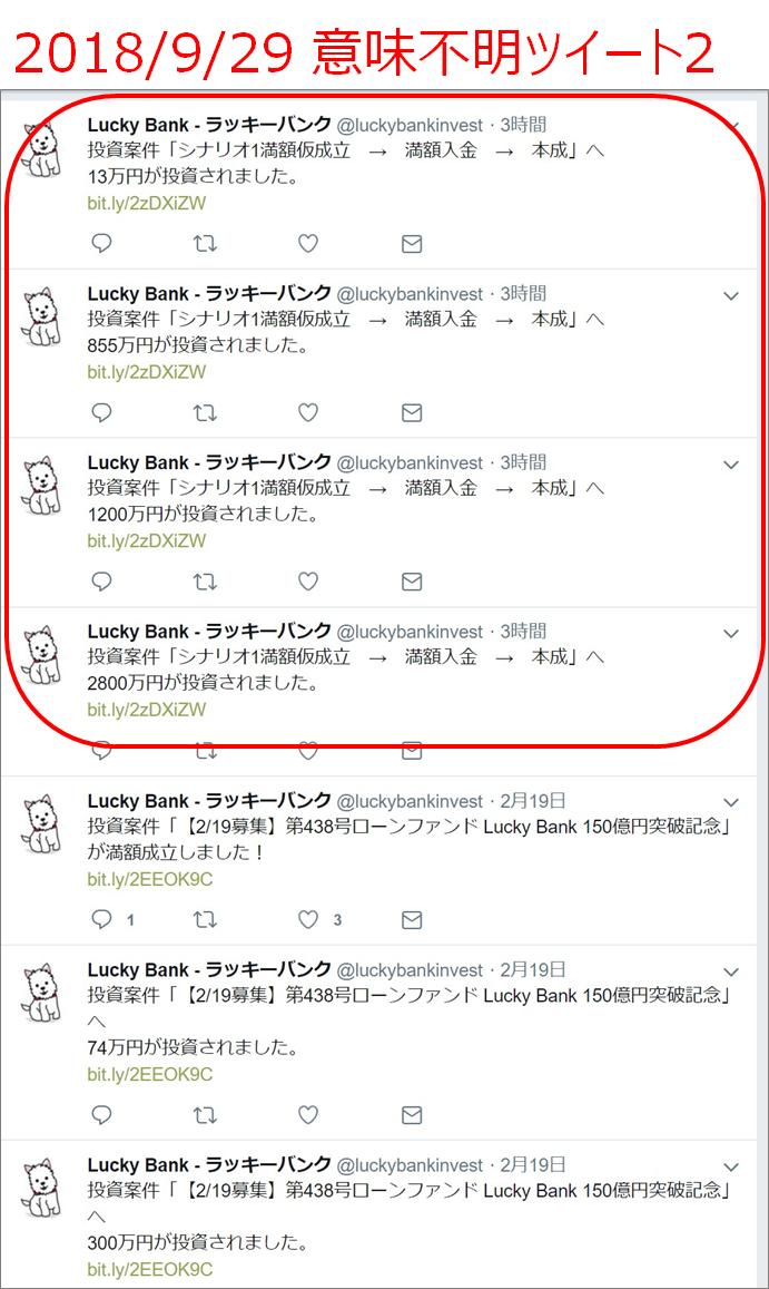 ラッキーバンク意味不明ツイート2